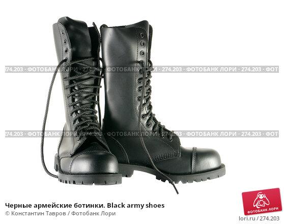 Черные армейские ботинки. Black army shoes, фото № 274203, снято 5 января 2007 г. (c) Константин Тавров / Фотобанк Лори