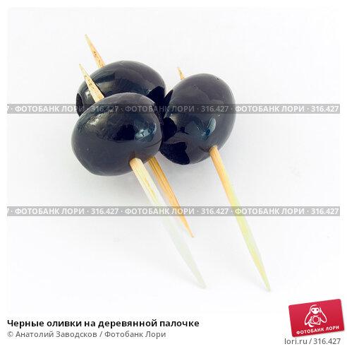 Черные оливки на деревянной палочке, фото № 316427, снято 12 апреля 2006 г. (c) Анатолий Заводсков / Фотобанк Лори