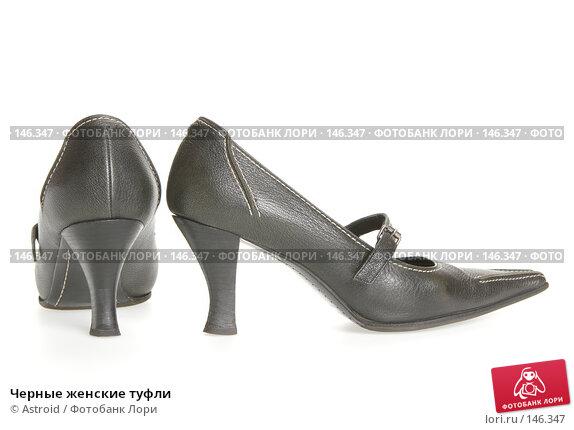 Черные женские туфли, фото № 146347, снято 10 февраля 2007 г. (c) Astroid / Фотобанк Лори