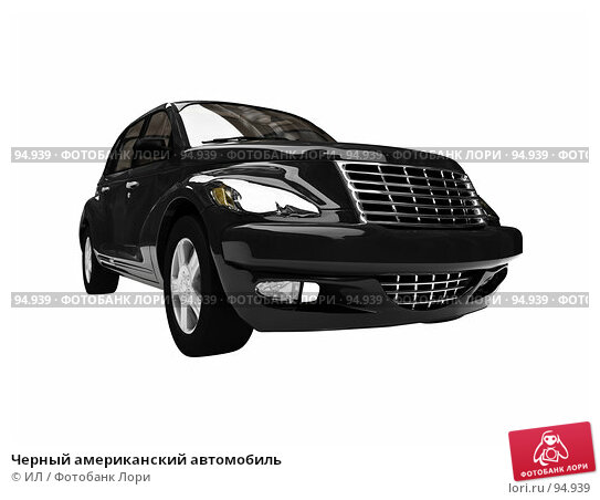 Черный американский автомобиль, иллюстрация № 94939 (c) ИЛ / Фотобанк Лори