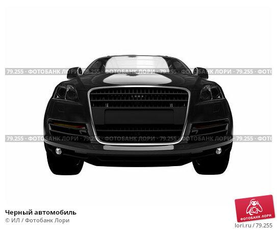 Черный автомобиль, иллюстрация № 79255 (c) ИЛ / Фотобанк Лори