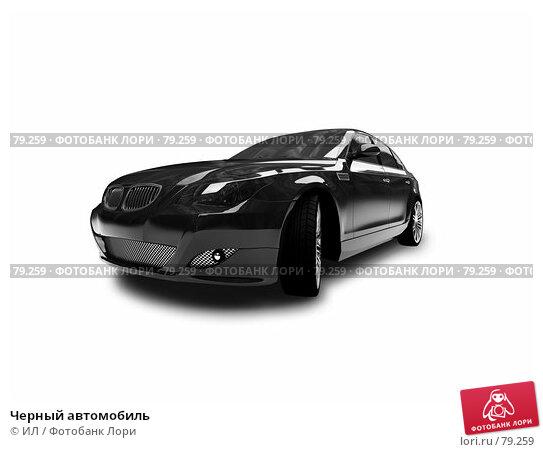 Черный автомобиль, иллюстрация № 79259 (c) ИЛ / Фотобанк Лори