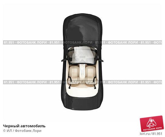 Купить «Черный автомобиль», иллюстрация № 81951 (c) ИЛ / Фотобанк Лори