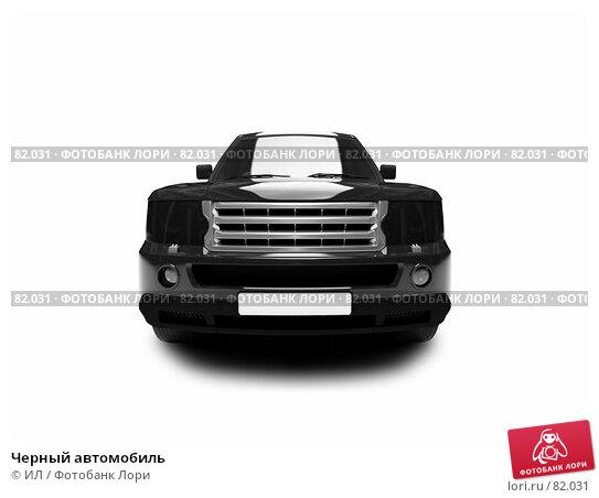 Черный автомобиль, иллюстрация № 82031 (c) ИЛ / Фотобанк Лори