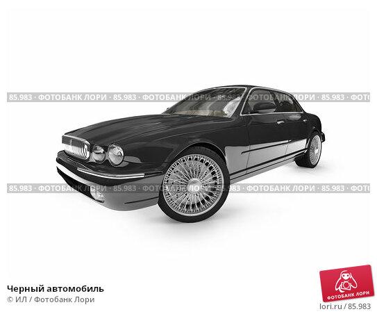 Черный автомобиль, иллюстрация № 85983 (c) ИЛ / Фотобанк Лори
