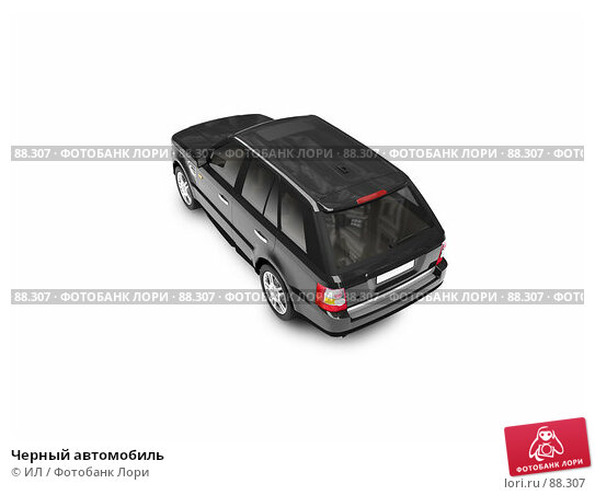 Черный автомобиль, иллюстрация № 88307 (c) ИЛ / Фотобанк Лори