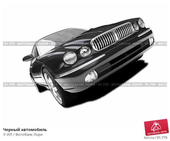 Черный автомобиль, иллюстрация № 91779 (c) ИЛ / Фотобанк Лори