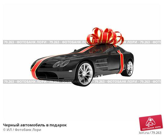 Черный автомобиль в подарок, иллюстрация № 79263 (c) ИЛ / Фотобанк Лори