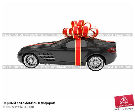 Черный автомобиль в подарок, иллюстрация № 83727 (c) ИЛ / Фотобанк Лори