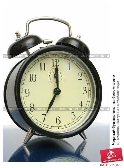 Купить «Черный будильник   на белом фоне», фото № 90879, снято 27 сентября 2007 г. (c) Останина Екатерина / Фотобанк Лори