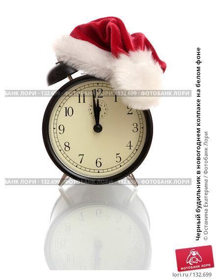 Черный будильник в новогоднем колпаке на белом фоне, фото № 132699, снято 20 ноября 2007 г. (c) Останина Екатерина / Фотобанк Лори