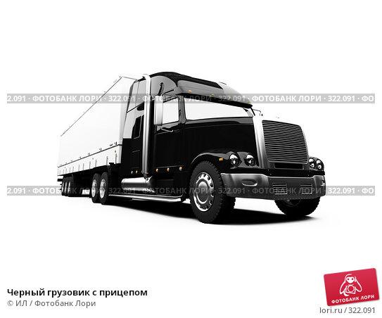 Черный грузовик с прицепом, иллюстрация № 322091 (c) ИЛ / Фотобанк Лори