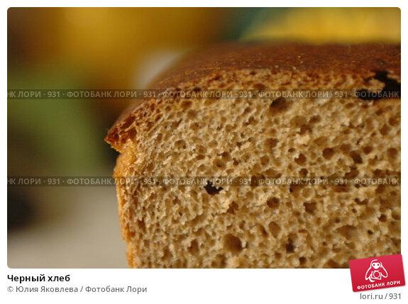 Черный хлеб, фото № 931, снято 21 февраля 2006 г. (c) Юлия Яковлева / Фотобанк Лори