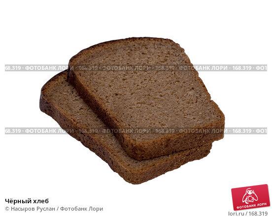 Чёрный хлеб, фото № 168319, снято 11 декабря 2007 г. (c) Насыров Руслан / Фотобанк Лори