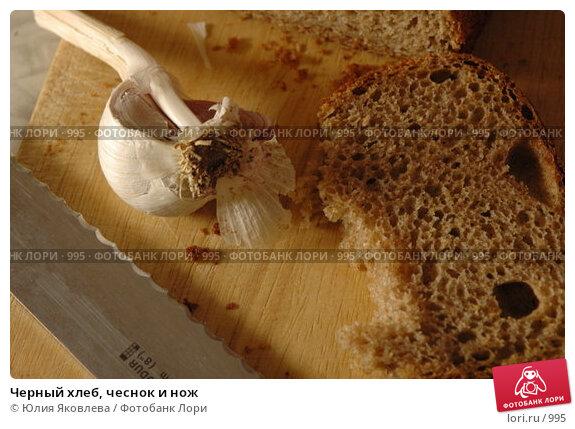 Купить «Черный хлеб, чеснок и нож», фото № 995, снято 27 февраля 2006 г. (c) Юлия Яковлева / Фотобанк Лори