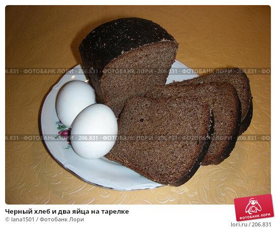 Черный хлеб и два яйца на тарелке, эксклюзивное фото № 206831, снято 21 февраля 2008 г. (c) lana1501 / Фотобанк Лори