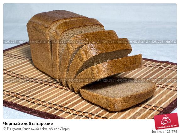 Черный хлеб в нарезке, фото № 125775, снято 20 октября 2007 г. (c) Петухов Геннадий / Фотобанк Лори