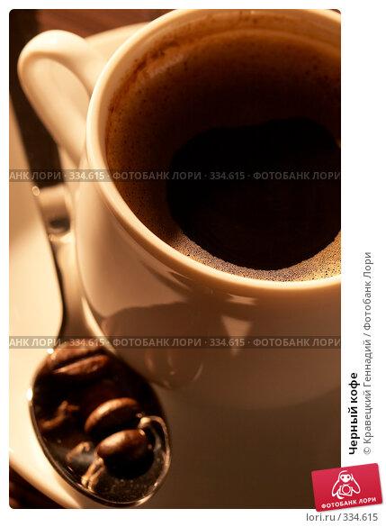Черный кофе, фото № 334615, снято 1 ноября 2005 г. (c) Кравецкий Геннадий / Фотобанк Лори