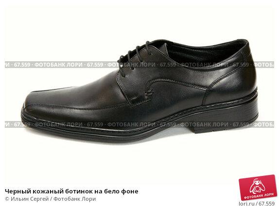 Черный кожаный ботинок на бело фоне, фото № 67559, снято 13 марта 2007 г. (c) Ильин Сергей / Фотобанк Лори