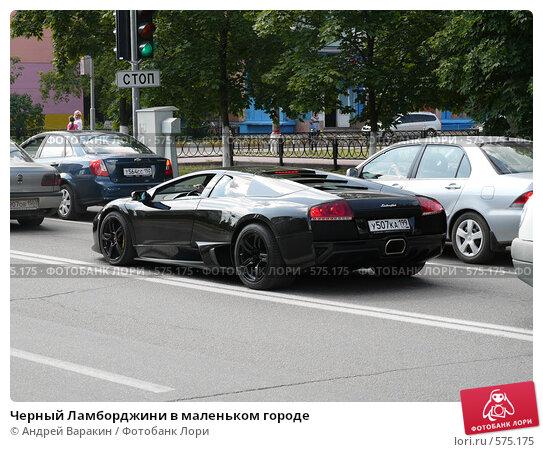 Купить «Черный Ламборджини в маленьком городе», фото № 575175, снято 23 августа 2008 г. (c) Андрей Варакин / Фотобанк Лори
