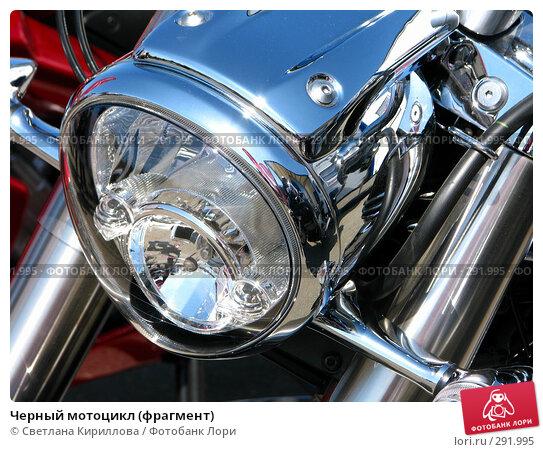 Купить «Черный мотоцикл (фрагмент)», фото № 291995, снято 18 мая 2008 г. (c) Светлана Кириллова / Фотобанк Лори