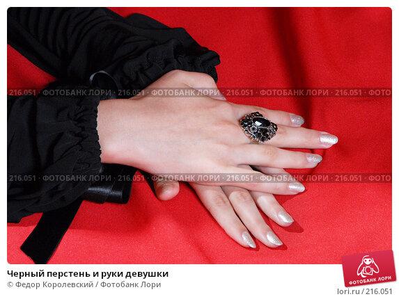 Черный перстень и руки девушки, фото № 216051, снято 23 июня 2007 г. (c) Федор Королевский / Фотобанк Лори