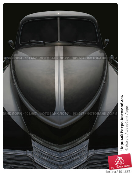 Черный Ретро Автомобиль, фото № 101667, снято 25 марта 2017 г. (c) Astroid / Фотобанк Лори