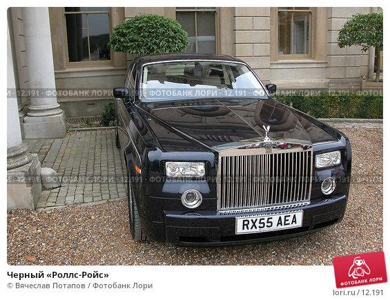 Купить «Черный «Роллс-Ройс»», фото № 12191, снято 18 октября 2005 г. (c) Вячеслав Потапов / Фотобанк Лори