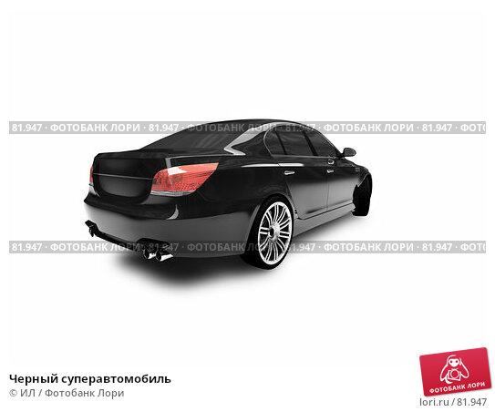 Черный суперавтомобиль, иллюстрация № 81947 (c) ИЛ / Фотобанк Лори