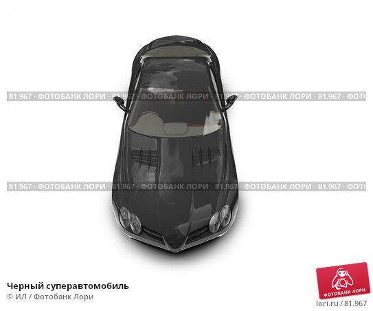 Черный суперавтомобиль, иллюстрация № 81967 (c) ИЛ / Фотобанк Лори