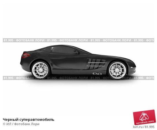 Черный суперавтомобиль, иллюстрация № 81995 (c) ИЛ / Фотобанк Лори