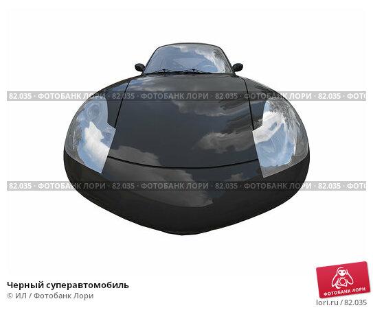 Черный суперавтомобиль, иллюстрация № 82035 (c) ИЛ / Фотобанк Лори