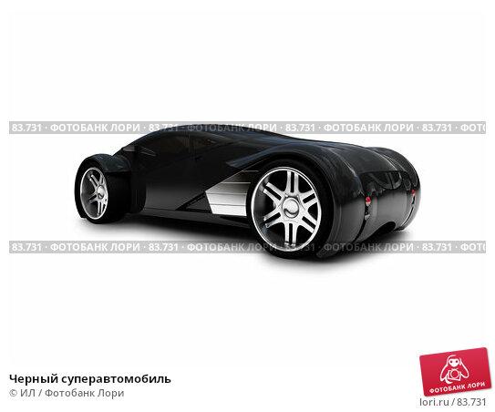 Черный суперавтомобиль, иллюстрация № 83731 (c) ИЛ / Фотобанк Лори