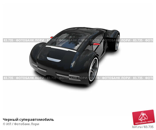 Черный суперавтомобиль, иллюстрация № 83735 (c) ИЛ / Фотобанк Лори