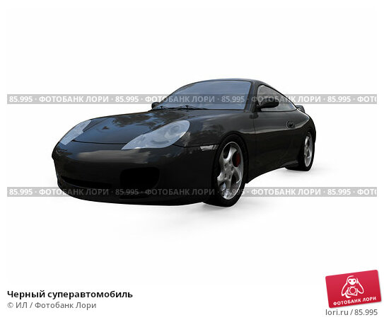 Черный суперавтомобиль, иллюстрация № 85995 (c) ИЛ / Фотобанк Лори