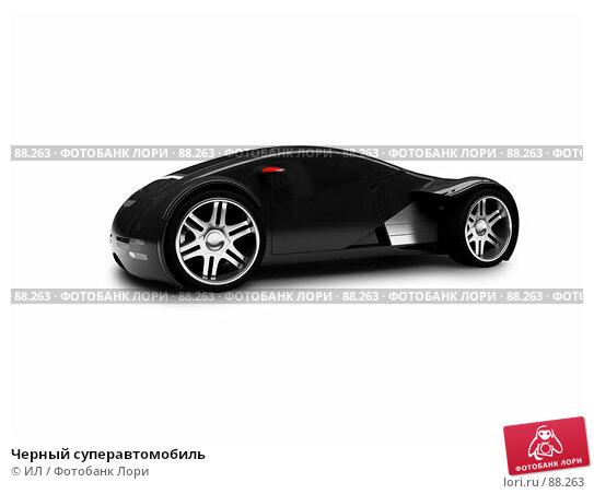 Черный суперавтомобиль, иллюстрация № 88263 (c) ИЛ / Фотобанк Лори