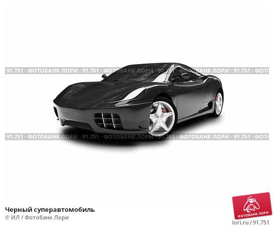 Черный суперавтомобиль, иллюстрация № 91751 (c) ИЛ / Фотобанк Лори