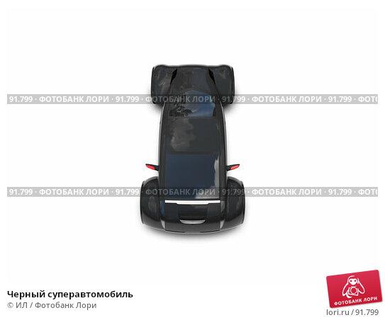 Черный суперавтомобиль, иллюстрация № 91799 (c) ИЛ / Фотобанк Лори