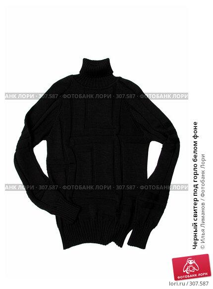 Черный свитер под горло белом фоне, фото № 307587, снято 4 сентября 2007 г. (c) Илья Лиманов / Фотобанк Лори