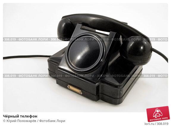 Чёрный телефон, фото № 308019, снято 28 мая 2008 г. (c) Юрий Пономарёв / Фотобанк Лори