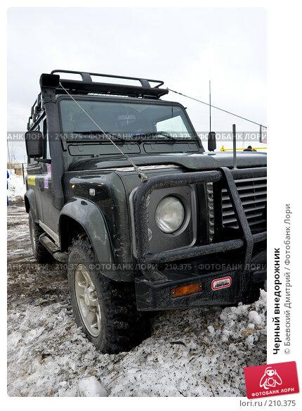 Черный внедорожник, фото № 210375, снято 24 февраля 2008 г. (c) Баевский Дмитрий / Фотобанк Лори