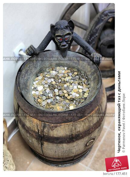 Чертенок, охраняющий таз с деньгами, фото № 177451, снято 2 января 2008 г. (c) Parmenov Pavel / Фотобанк Лори