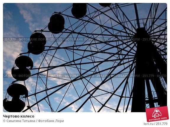 Купить «Чертово колесо», фото № 251779, снято 7 января 2007 г. (c) Смыгина Татьяна / Фотобанк Лори