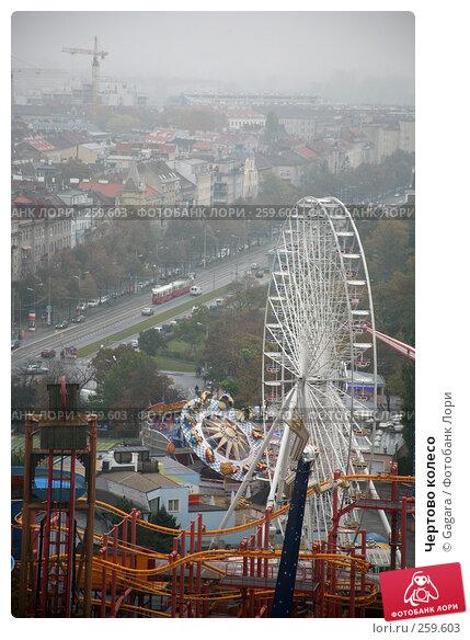 Чертово колесо, фото № 259603, снято 25 октября 2007 г. (c) Gagara / Фотобанк Лори