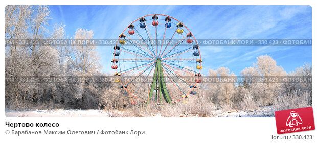 Чертово колесо, фото № 330423, снято 1 декабря 2007 г. (c) Барабанов Максим Олегович / Фотобанк Лори