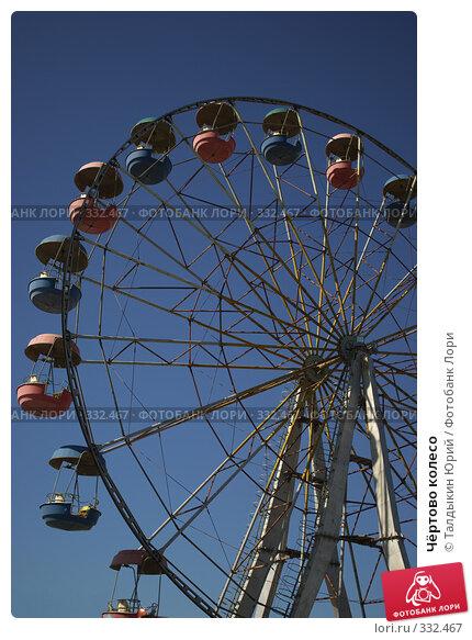 Чёртово колесо, фото № 332467, снято 12 июня 2008 г. (c) Талдыкин Юрий / Фотобанк Лори
