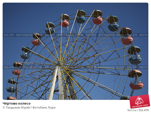 Чёртово колесо, фото № 332479, снято 12 июня 2008 г. (c) Талдыкин Юрий / Фотобанк Лори
