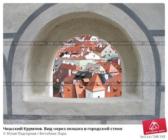 Чешский Крумлов. Вид через окошко в городской стене, фото № 249143, снято 18 марта 2008 г. (c) Юлия Селезнева / Фотобанк Лори