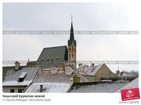 Чешский Крумлов зимой, фото № 228979, снято 2 января 2008 г. (c) Сергей Лебедев / Фотобанк Лори