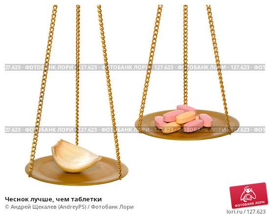 Купить «Чеснок лучше, чем таблетки», фото № 127623, снято 26 ноября 2007 г. (c) Андрей Щекалев (AndreyPS) / Фотобанк Лори